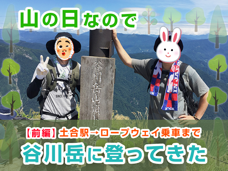山の日なので谷川岳に登ってきた 【前編】~土合駅→ロープウェイ乗車まで~