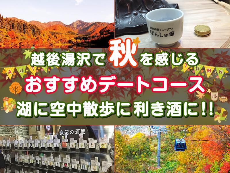 """越後湯沢で""""秋""""を感じるおすすめデートコース 湖に空中散歩に利き酒に!!"""