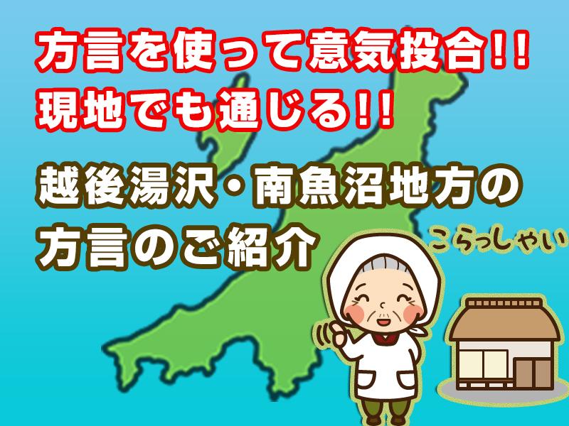 新幹線代5万円補助、起業補助に100万円!?湯沢町の新たな政策「移住促進定住プロジェクト」を調べてみた。