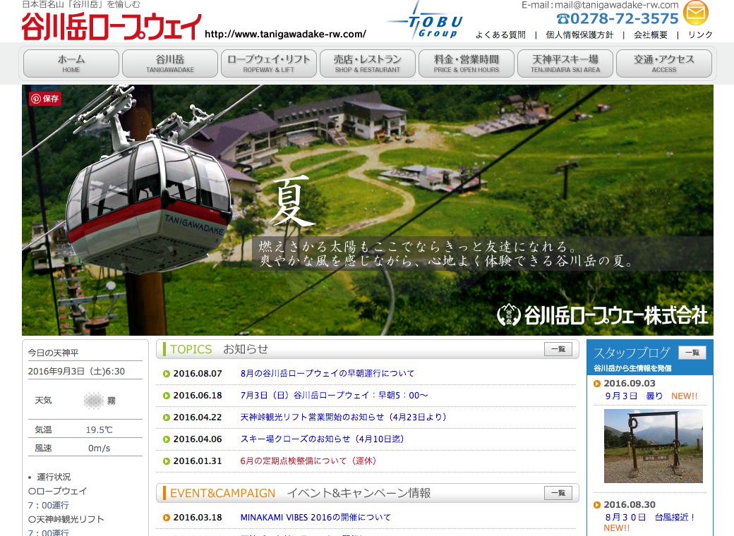 tanigawadake-rw.com