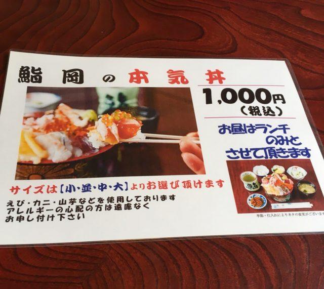 すし処 鮨岡の本気丼メニュー表