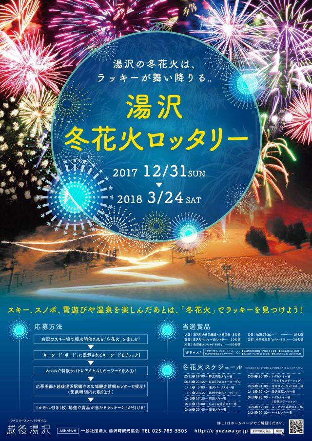 湯沢冬花火ロッタリー