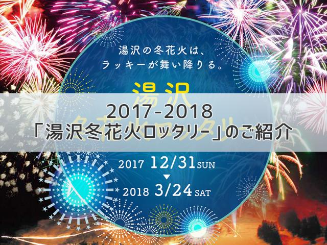 2017-2018 「湯沢冬花火ロッタリー」のご紹介