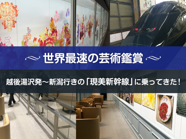 世界最速の芸術鑑賞 越後湯沢発~新潟行きの「現美新幹線」に乗ってきた!