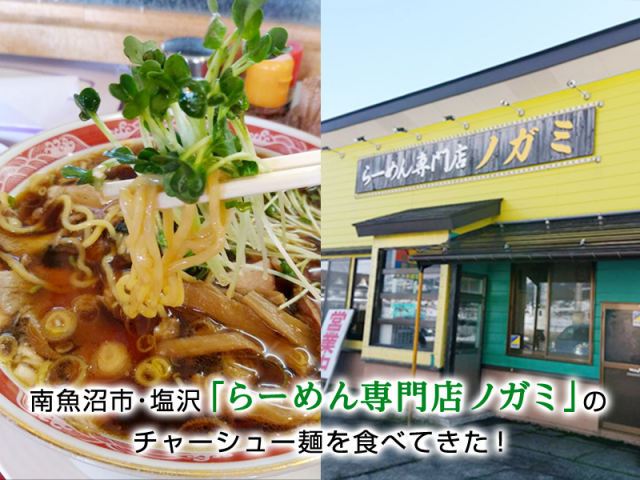 塩沢にある「らーめん専門店 ノガミ」のチャーシュー麺を食べてきた