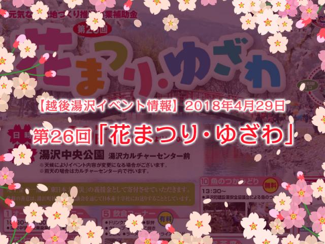 2018年4月29日は第26回「花まつり・ゆざわ」