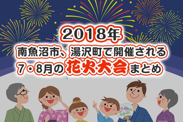 2018年 南魚沼市、湯沢町で開催される7・8月の花火大会まとめ
