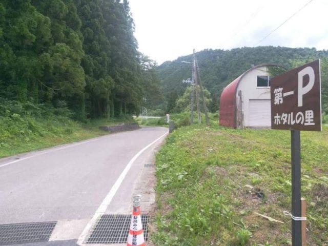 湯沢中里 ホタルの里 駐車場