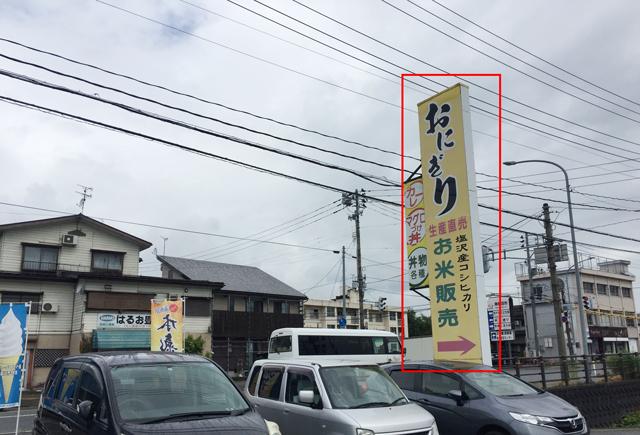 南魚沼市・塩沢 うおぬま倉友(そうゆう)農園