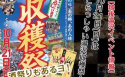 2018年10月21日はこらっしゃい湯沢収穫祭
