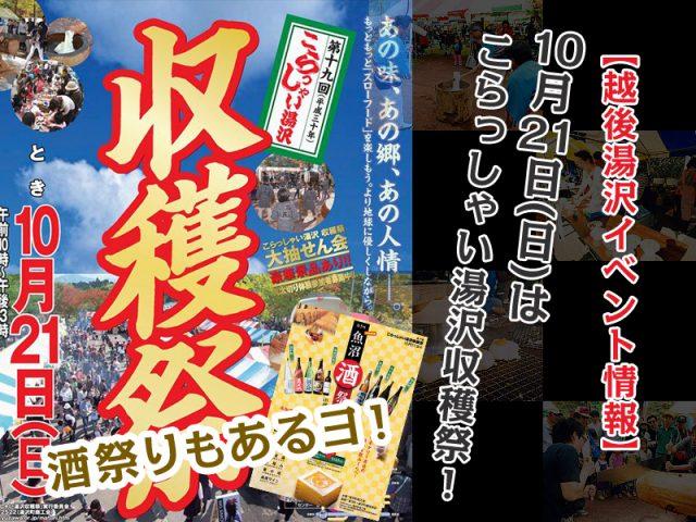 【越後湯沢イベント情報】2018年10月21日はこらっしゃい湯沢収穫祭