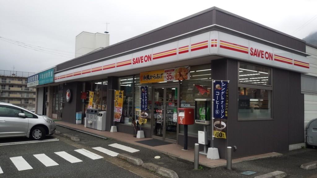 セーブオン湯沢インター店