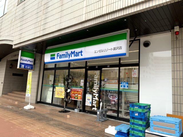 エンゼルリゾート湯沢/S店