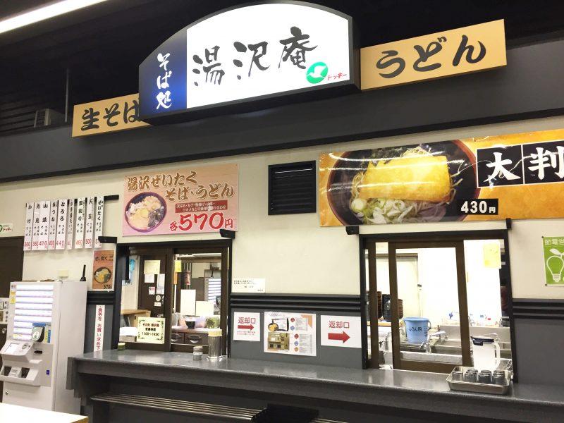 うまい、早い、安い。越後湯沢駅の立喰いそば屋「湯沢庵」