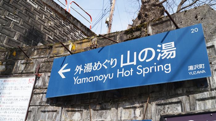 ガーラ湯沢からも近い、泉質もバッチリ。これぞ地元温泉、山のぼちゃのススメ