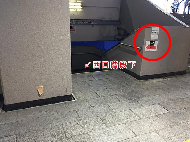 越後湯沢駅 西口 喫煙所