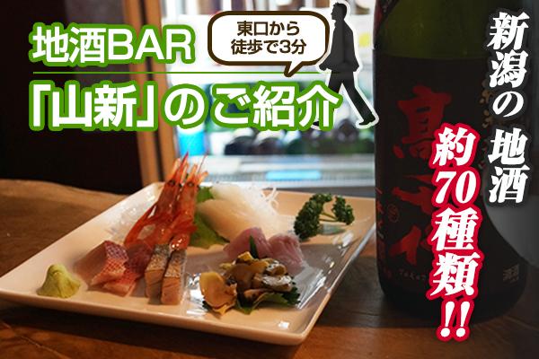 地酒BAR 山新