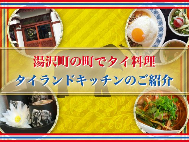 湯沢町の町でタイ料理。タイランドキッチンのご紹介