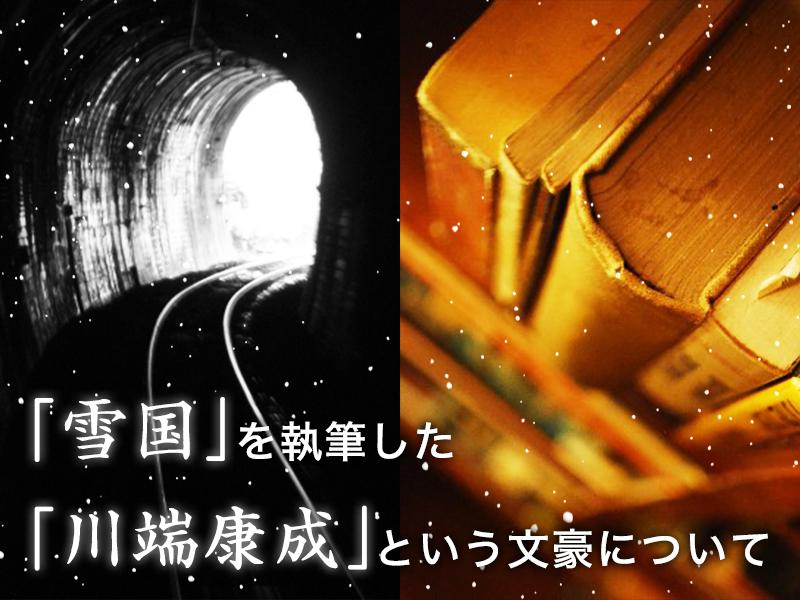 雪国を執筆した「川端康成」という文豪について