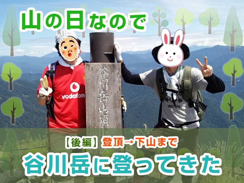 山の日なので谷川岳に登ってきた 【後編】~登頂→下山~