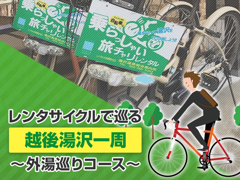 レンタサイクルで巡る越後湯沢一周~外湯巡りコース~