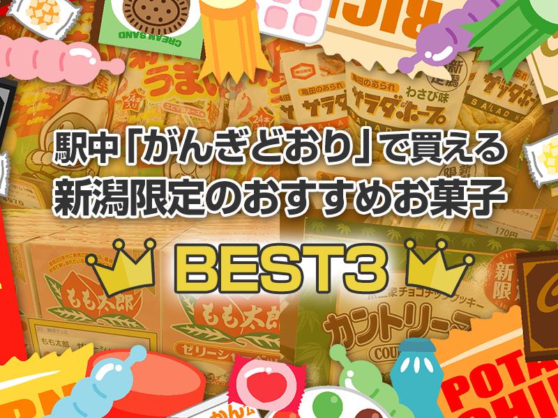 駅中「がんぎどおり」で買える新潟限定のおすすめお菓子BEST3!!