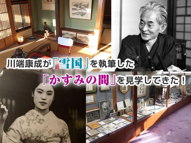 川端康成が「雪国」を執筆した「かすみの間」を見学してきた!