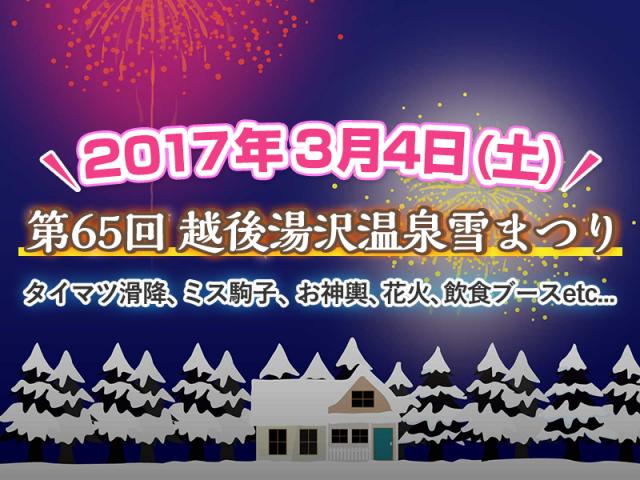 2017年 3月4日は 第65回 越後湯沢温泉雪まつり