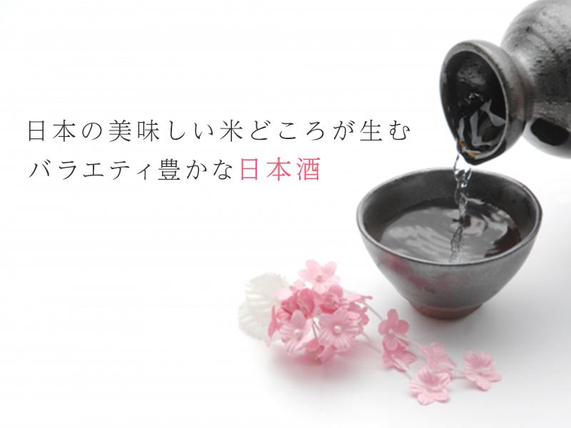 日本の美味しい米どころが生む、バラエティ豊かな日本酒