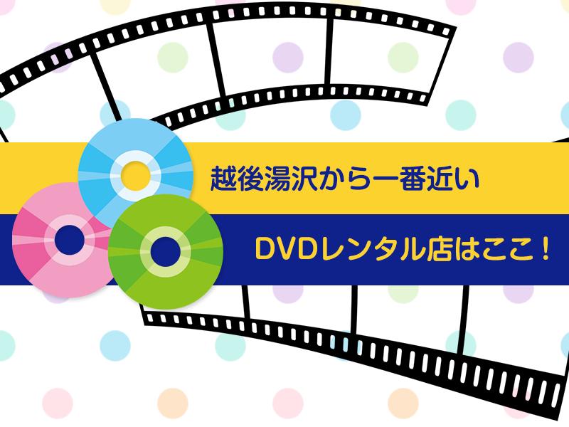 越後湯沢から一番近いDVDレンタル店はここ!