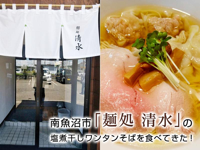 南魚沼市「麺処 清水」の塩煮干しワンタンそばを食べてきた!