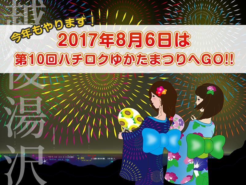 今年もやります!8月6日は第10回ハチロクゆかたまつりへGO!! (2017年)