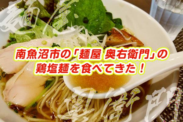 南魚沼市の「麺屋 奥右衛門」の鶏塩麺を食べてきた!