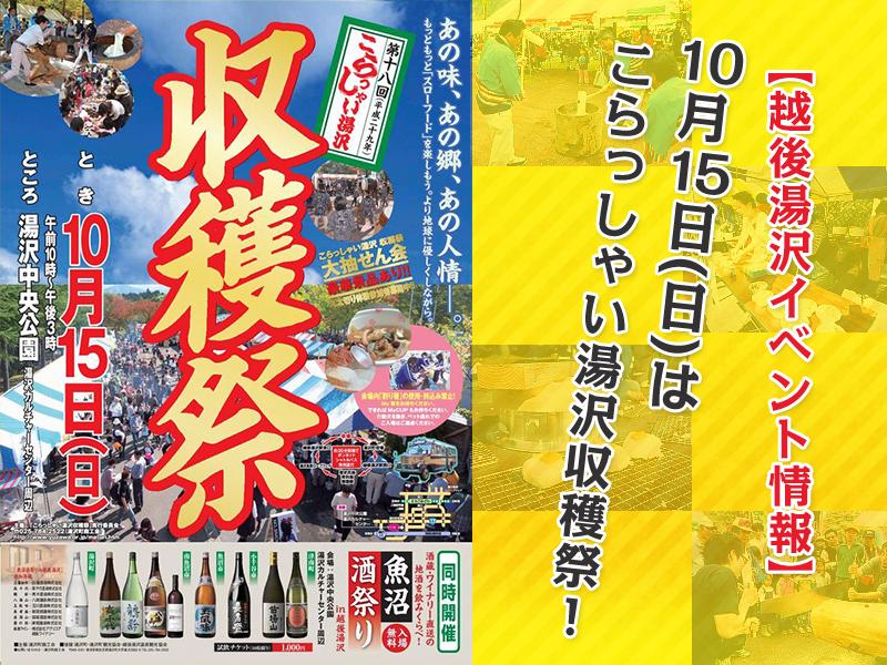 【越後湯沢イベント情報】平成29年10月15日はこらっしゃい湯沢収穫祭!