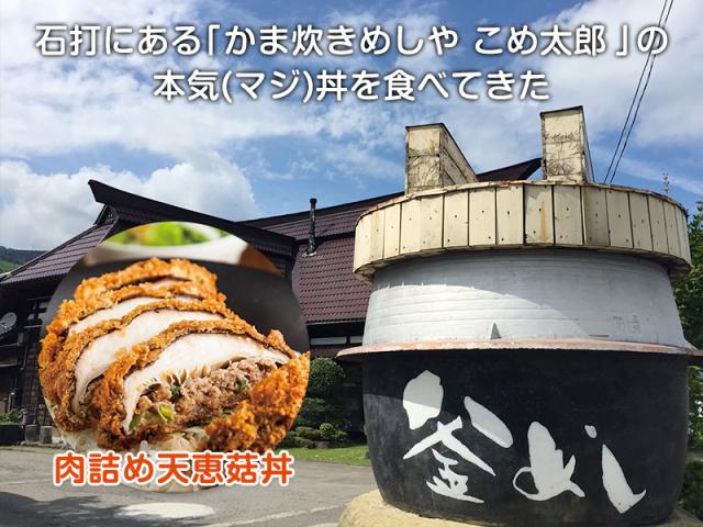 石打にある「 かま炊きめしや こめ太郎 」の本気(マジ)丼を食べてきた