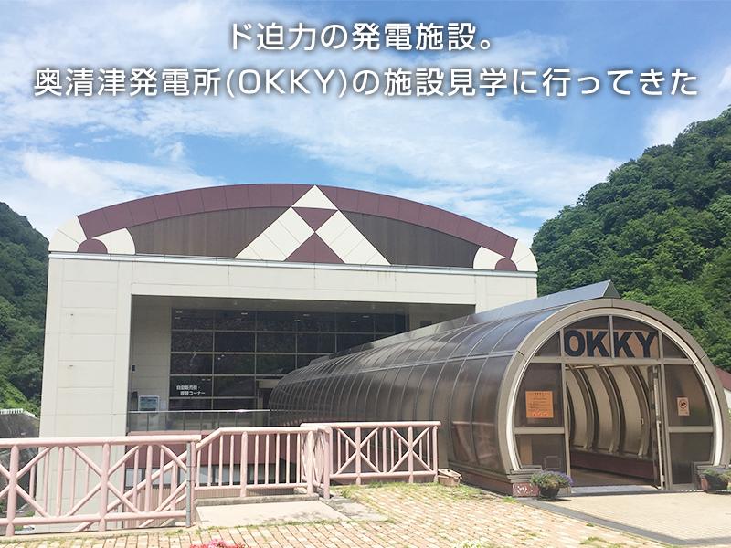 ド迫力の発電施設。奥清津発電所(OKKY)の施設見学に行ってきた