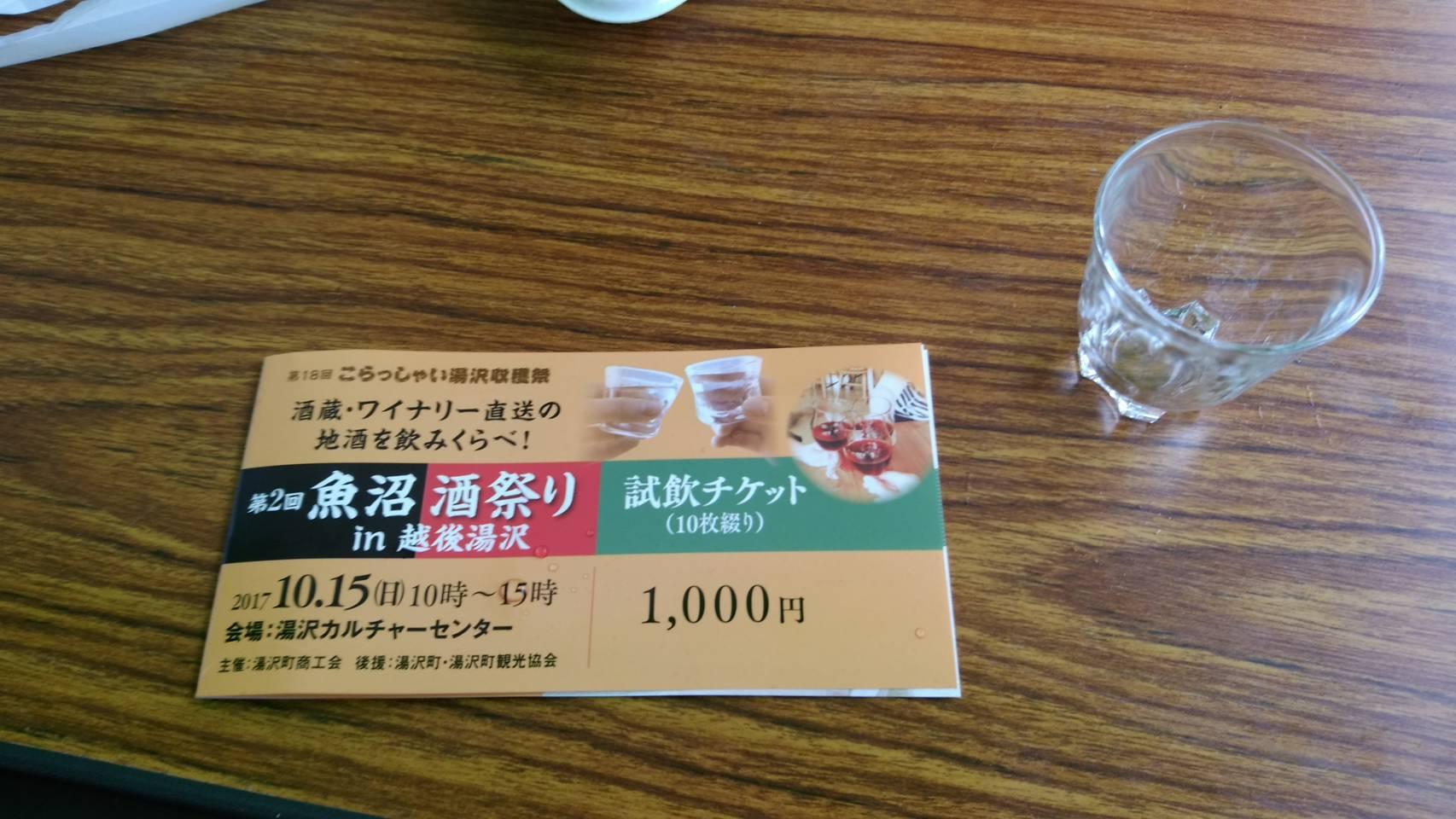 第2回魚沼酒祭りin越後湯沢チケット