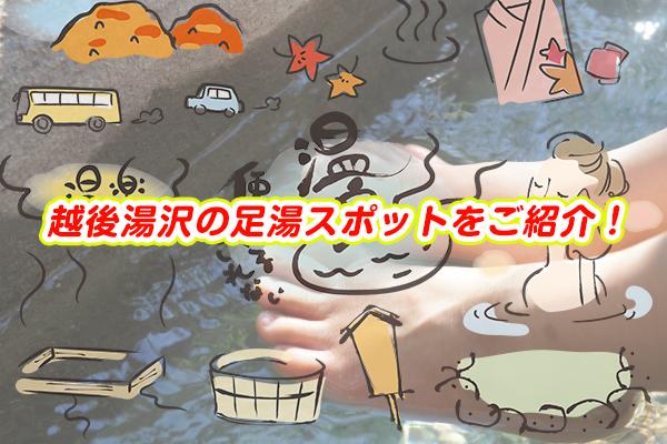 越後湯沢の足湯スポットをご紹介