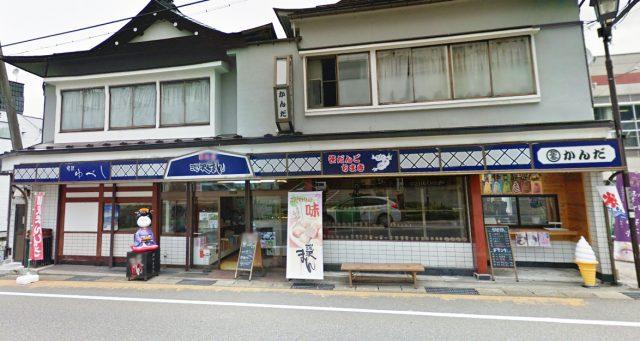 神田土産店