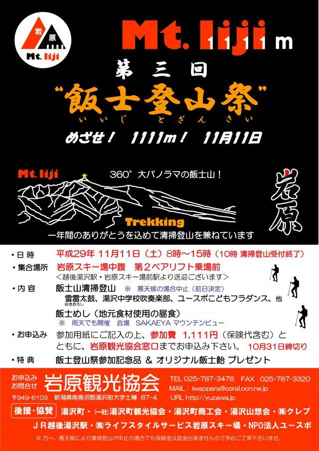 飯土登山祭ポスター