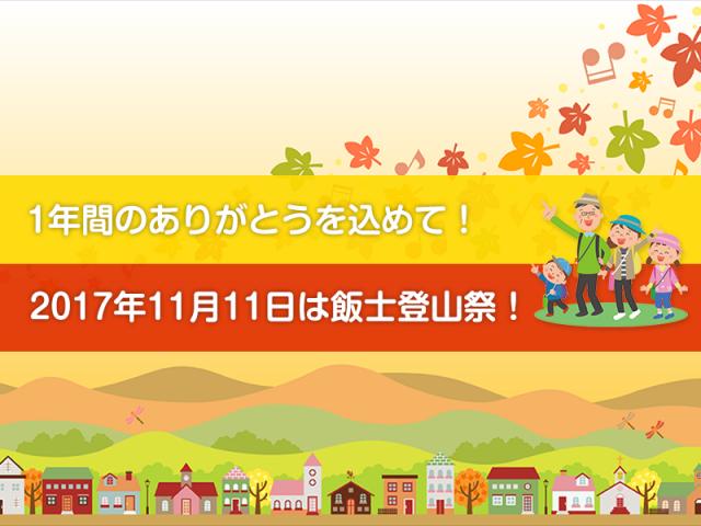 【越後湯沢イベント情報】1年間のありがとうを込めて!2017年11月11日は飯士登山祭!