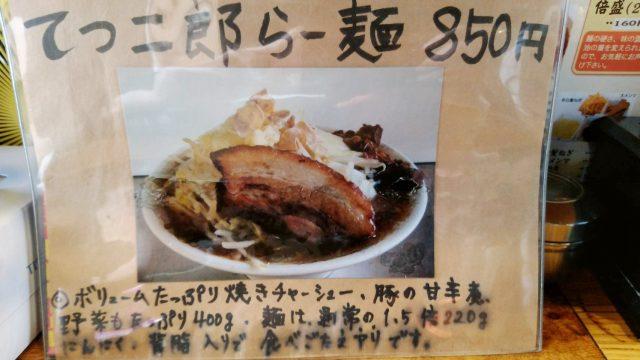 てつ二郎らー麺