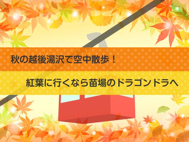 秋の越後湯沢で空中散歩!紅葉に行くなら苗場のドラゴンドラへ