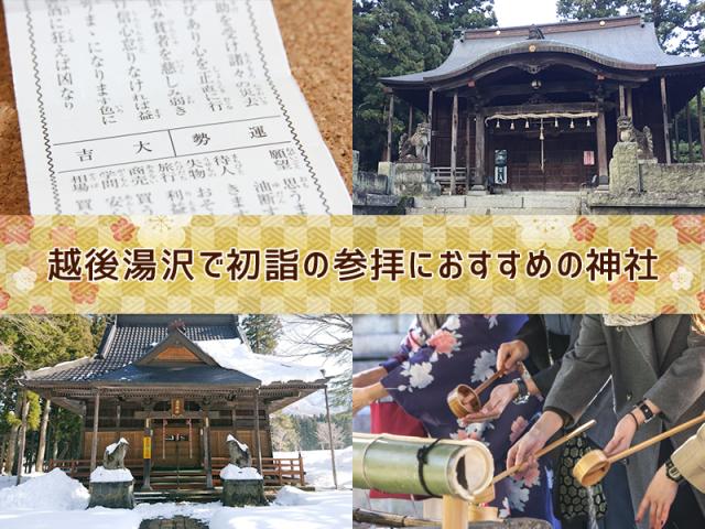 越後湯沢で初詣の参拝におすすめの神社