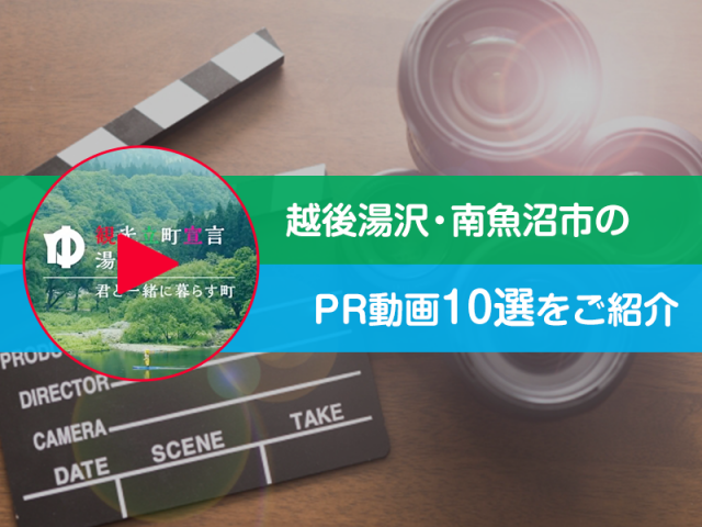 越後湯沢・南魚沼市のPR動画10選をご紹介