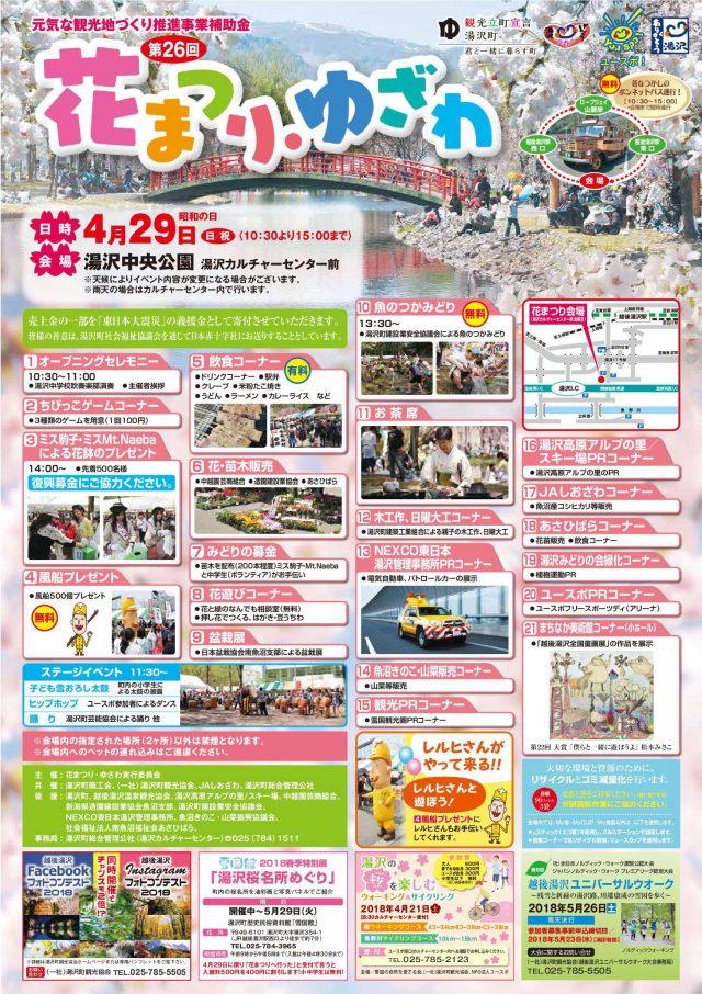 「花まつり・ゆざわ」イベントポスター