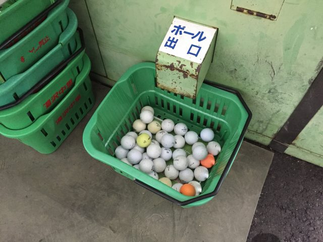 湯沢中里ゴルフ練習場 ゴルフボール出口