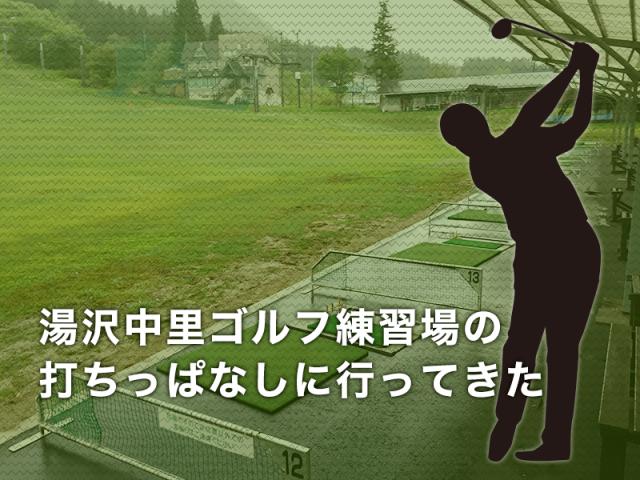 湯沢中里ゴルフ練習場の打ちっぱなしに行ってきた