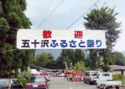 五十沢地区ふるさとまつり・大煙火大会