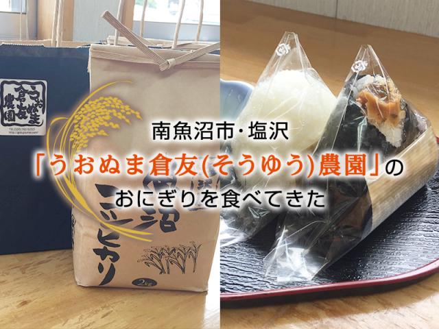 南魚沼市・塩沢「うおぬま倉友(そうゆう)農園」のおにぎりを食べてきた